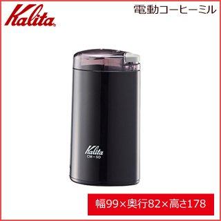 カリタ Kalita CM-50 電動コーヒーミル(ブラック) (43017)