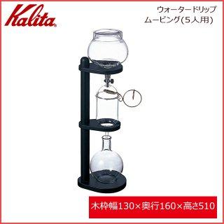 カリタ Kalita ウォータードリップムービング(5人用) (45067)