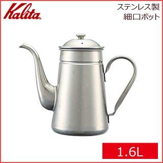 カリタ Kalita ステンレス製 コーヒーポット 1.6L (52031)