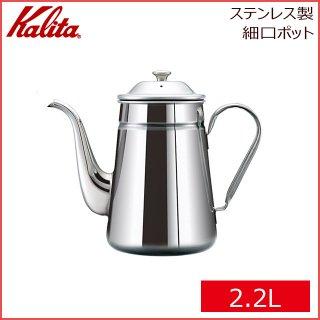 カリタ Kalita ステンレス製 コーヒーポット 2.2L (52033)