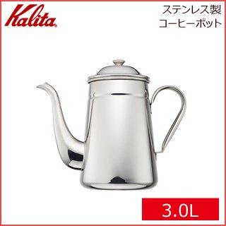 カリタ Kalita ステンレス製 コーヒーポット 3.0L (52035)