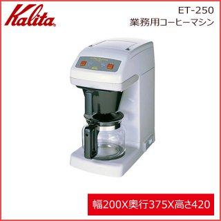 カリタ Kalita ET-250 業務用コーヒーマシーン (62015)