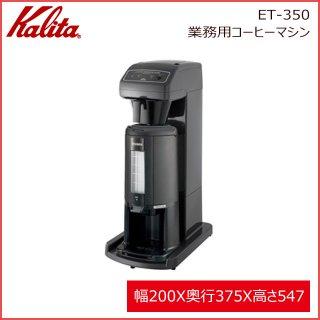 カリタ Kalita ET-350 業務用コーヒーマシーン&コーヒーポット (62055)