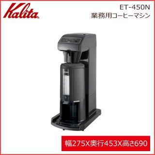カリタ Kalita ET-450N 業務用コーヒーマシーン&コーヒーポット (62147)