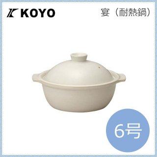 コーヨー 宴(うたげ) 耐熱鍋 ホワイト 6号 (980006)