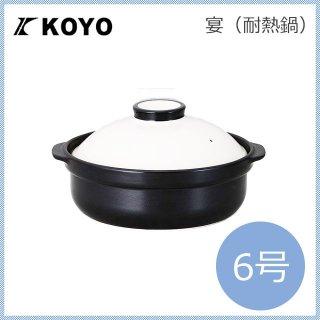 コーヨー 宴(うたげ) 耐熱鍋 ホワイト&ブラック 6号 (980106)