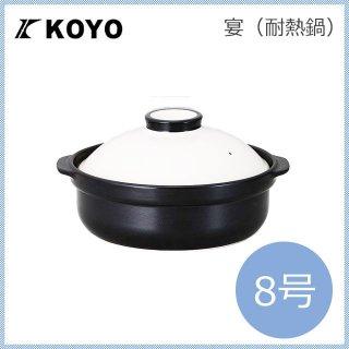 コーヨー 宴(うたげ) 耐熱鍋 ホワイト&ブラック 8号 (980108)