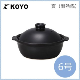 コーヨー 宴(うたげ) 耐熱鍋 ブラック 6号 (980306)