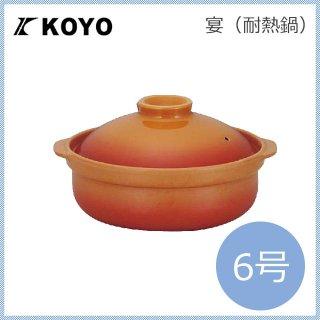 コーヨー 宴(うたげ) 耐熱鍋 ベイクオレンジ 6号 (980406)
