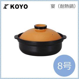 コーヨー 宴(うたげ) 耐熱鍋 オレンジ&ブラック 8号 (980508)