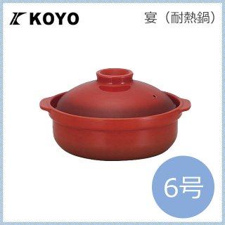 コーヨー 宴(うたげ) 耐熱鍋 ベイクレッド 6号 (980806)