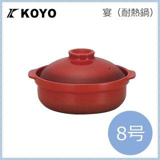 コーヨー 宴(うたげ) 耐熱鍋 ベイクレッド 8号 (980808)
