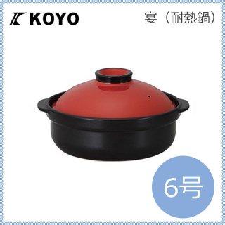 コーヨー 宴(うたげ) 耐熱鍋 レッド&ブラック 6号 (980906)