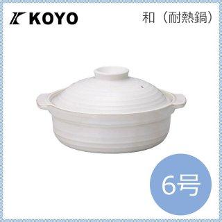 コーヨー 和(なごみ) 耐熱鍋 ホワイト 6号 (984006)