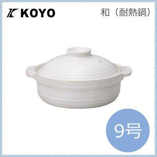 コーヨー 和(なごみ) 耐熱鍋 ホワイト 9号 (984009)