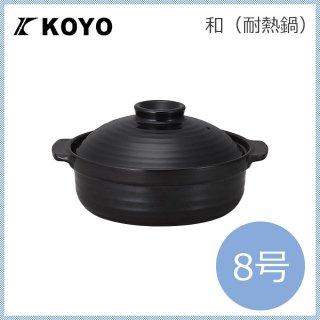 コーヨー 和(なごみ) 耐熱鍋 ブラック 8号 (984308)