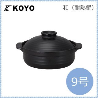 コーヨー 和(なごみ) 耐熱鍋 ブラック 9号 (984309)