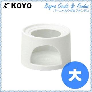 バーニャカウダ&フォンデュ用 ソースウォーマー ホワイト 大  KOYO コーヨー(19900090)