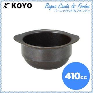 バーニャカウダ&フォンデュ用手付きボール ブラック 410cc 直火用 KOYO コーヨー(19930079)