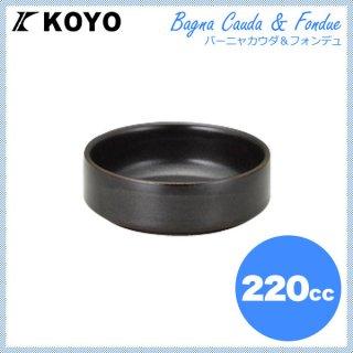 バーニャカウダ&フォンデュ用ソースディッシュ ブラック 大 220cc 直火用 KOYO コーヨー(19930081)