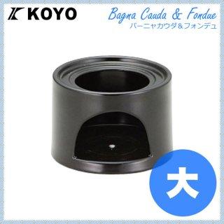 バーニャカウダ&フォンデュ用 ソースウォーマー ブラック 大  KOYO コーヨー(19930090)