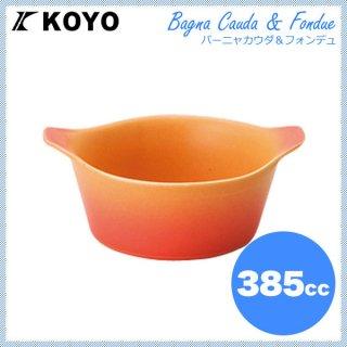 バーニャカウダ&フォンデュ用16cmソースポット ベイクオレンジ 385cc 直火用  KOYO コーヨー(19950075)