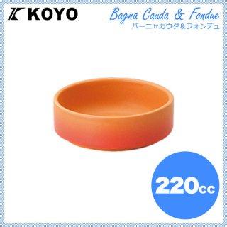バーニャカウダ&フォンデュ用ソースディッシュ ベイクオレンジ 大 220cc 直火用 KOYO コーヨー(19950081)