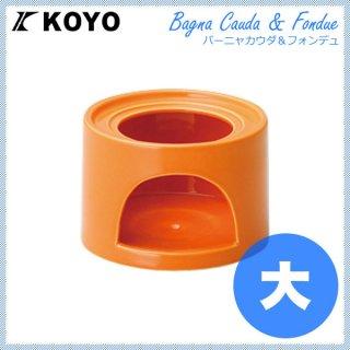 バーニャカウダ&フォンデュ用 ソースウォーマー ベイクオレンジ 大  KOYO コーヨー(19950090)