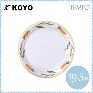 テンポ 19.5cmケーキ皿 6枚セット KOYO コーヨー(13222006)
