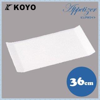 アピタイザープラター6枚セット36cm KOYO コーヨー(14300045)
