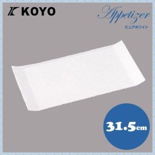 アピタイザープラター6枚セット31.5cm KOYO コーヨー(14300046)