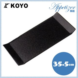 黒檀プラター6枚セット35.5cm KOYO コーヨー(14331045)