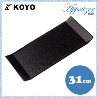 黒檀プラター6枚セット31cm KOYO コーヨー(14331046)