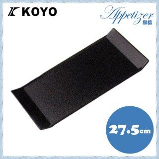黒檀プラター6枚セット27.5cm KOYO コーヨー(14331047)