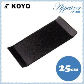 黒檀プラター6枚セット25cm KOYO コーヨー(14331048)