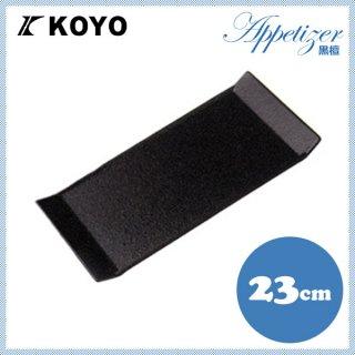 黒檀プラター6枚セット23cm KOYO コーヨー(14331049)