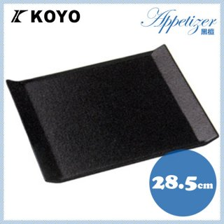黒檀プレート6枚セット28.5cm KOYO コーヨー(14331061)
