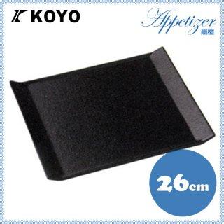 黒檀プレート6枚セット26cm KOYO コーヨー(14331062)
