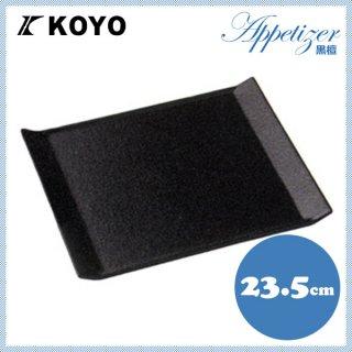 黒檀プレート6枚セット23.5cm KOYO コーヨー(14331064)