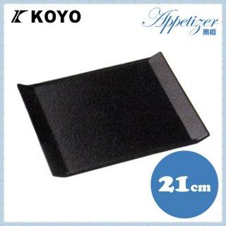黒檀プレート6枚セット21cm KOYO コーヨー(14331065)
