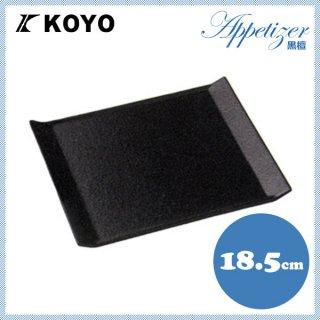 黒檀プレート6枚セット18.5cm KOYO コーヨー(14331067)