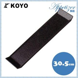 黒檀突出皿6枚セット30.5cm KOYO コーヨー(14331094)