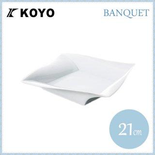 バンケット 21cmスクエアー深皿 6枚セット KOYO コーヨー(16900012)