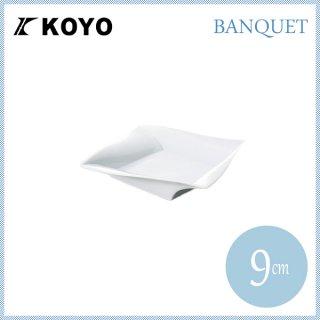 バンケット 9cmスクエアー深皿 6枚セット KOYO コーヨー(16900018)