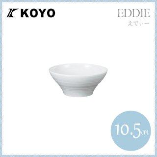 えでぃー 10.5cm深ボール 6枚セット KOYO コーヨー(17300016)
