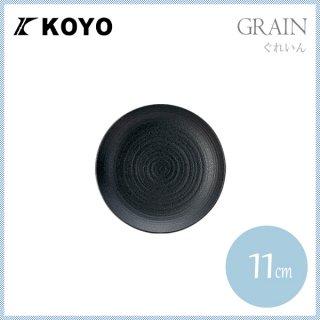 ぐれいん 11cm丸皿 6枚セット KOYO コーヨー(17331009)