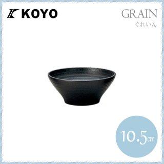 ぐれいん 10.5cm深ボール 6枚セット KOYO コーヨー(17331016)