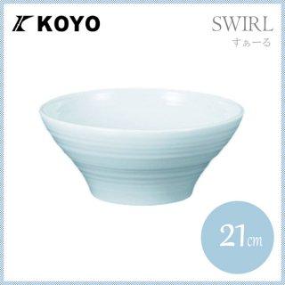 すぁーる 21cm深ボール 6枚セット KOYO コーヨー(17380012)