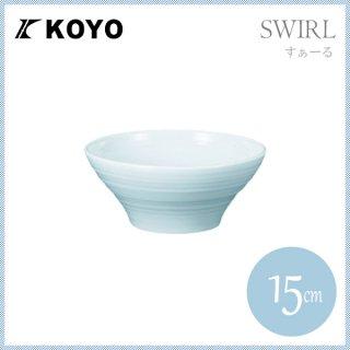 すぁーる 15cm深ボール 6枚セット KOYO コーヨー(17380014)