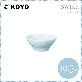 すぁーる 10.5cm深ボール 6枚セット KOYO コーヨー(17380016)